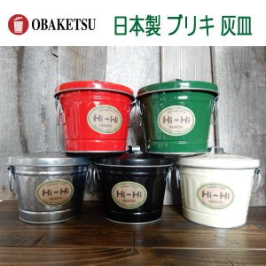 オバケツ OBAKETSU ブリキ 灰皿 インテリア 卓上 Ashtray 雑貨 HiHi灰皿 1.0Lサイズ IQOS(アイコス)にも|coolbikers