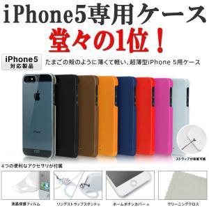 FOCALPOINT社製 iPhone5用 TUNEWEAR ポリカーボネート製ケース カバー フォーカルポイント|coolbikers