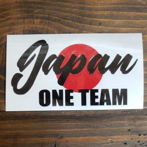 【送料無料】ONE TEAM ワンチーム ラグビー日本代表応援 シール 日本 Japan ニッポン ステッカー カッティング 文字だけが残る