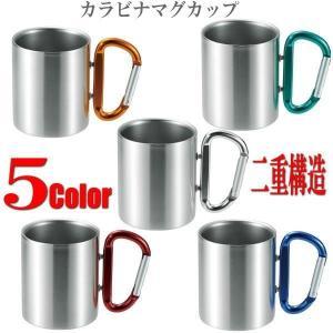 【6色】二重マグカップ ステンレス製 日本製 新潟県燕市 製作工房武田 カラビナマグカップ|coolbikers