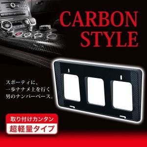 ライセンスフレーム License frame ナンバカバー カーボンナンバーフレーム ブラック フロントナンバープレート専用|coolbikers