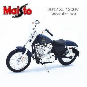 マイスト ハーレー ダビッドソン Maisto 1/18 Harley Davidson オートバイ Motorcycle セブンティーツー 2012 XL 1200V Seventy-Two|coolbikers