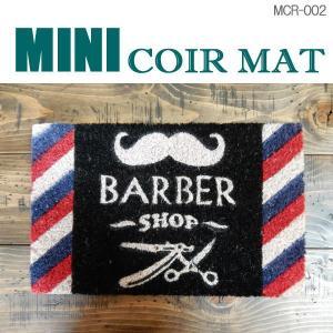 玄関マット ミニ コイヤーマット MINI-COIR-MAT アメリカン 雑貨 西海岸スタイル 屋外 室内 MCR-002|coolbikers