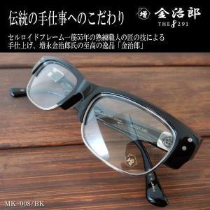 増永金治郎 セルロイドフレーム THE291 黒縁メガネ MK-008|coolbikers