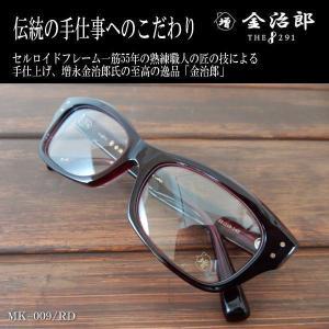 増永金治郎 セルロイドフレーム THE291 黒縁メガネ MK-009|coolbikers