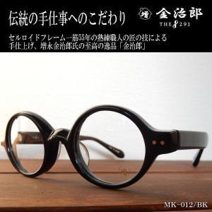 増永金治郎 セルロイドフレーム THE291 黒縁メガネ MK-012/C1|coolbikers