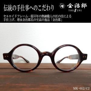 増永金治郎 セルロイドフレーム THE291 黒縁メガネ MK-012/C2|coolbikers