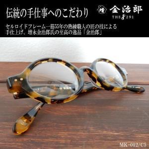 増永金治郎 セルロイドフレーム THE291 黒縁メガネ MK-012/C5|coolbikers