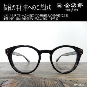 増永金治郎 セルロイドフレーム THE291 黒縁メガネ 10金装飾 セルロイド 丸メガネ ラウンドフレーム 鯖江製 MK-020/C1|coolbikers