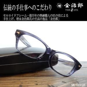 増永金治郎 セルロイドフレーム THE291 黒縁メガネ 日本製 MK-023/C5|coolbikers