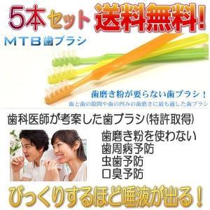 【送料無料】MTB歯ブラシ 歯磨き粉を使わない 歯周病予防 虫歯予防 口臭予防 【5本セット】 coolbikers
