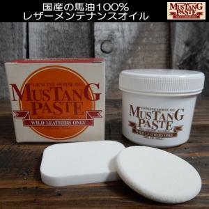 【全国送料無料+パフ付】マスタング ペースト MUSTANG PASTE 最高級 天然100%ホースオイル レザーケア シューケア 人気No1革オイル|coolbikers