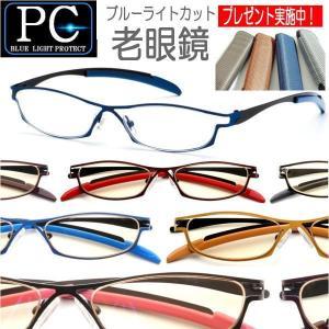 【送料無料&ケース付】男女兼用 ブルーライトカット シニアグラス ユニセックス用 パソコンメガネ PCメガネ リーディンググラス 老眼鏡|coolbikers