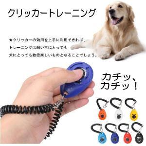 ペットクリッカー トレーニング スマート・クリッカー セーフ ペット訓練用 しつけ用品 ペット用品 犬笛 ホイッスル リストストラップ付 5色