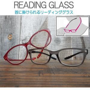 老眼鏡 リーディンググラス シニアグラス 首に掛けられる ネックリーダーと同様の使い方 失くさないメガネ|coolbikers