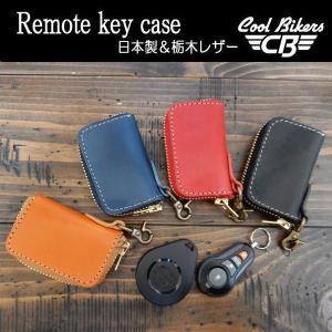 【4色】令和元年 特別セール リモコンキーケース 栃木レザー スマートキー Smart key 本革 日本製 ナスカン付 COOLBIKERS クールバイカーズ Remote key case|coolbikers