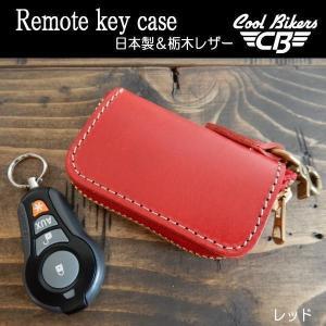 【4色】令和元年 特別セール リモコンキーケース 栃木レザー スマートキー Smart key 本革 日本製 ナスカン付 COOLBIKERS クールバイカーズ Remote key case|coolbikers|12