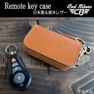 【4色】令和元年 特別セール リモコンキーケース 栃木レザー スマートキー Smart key 本革 日本製 ナスカン付 COOLBIKERS クールバイカーズ Remote key case|coolbikers|04