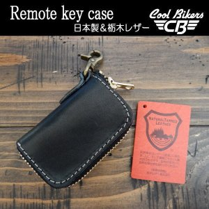 【4色】令和元年 特別セール リモコンキーケース 栃木レザー スマートキー Smart key 本革 日本製 ナスカン付 COOLBIKERS クールバイカーズ Remote key case|coolbikers|07