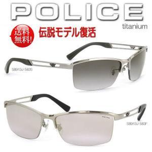 ポリス POLICE サングラス チタン製 復刻 伝説モデル S8913J-583S/S8913J-583F|coolbikers