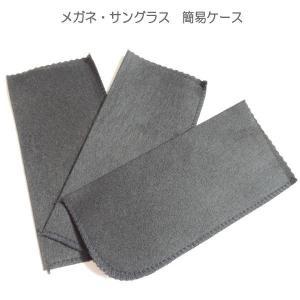 【3枚組】簡易ケース フェルト生地 サングラス メガネ 眼鏡用