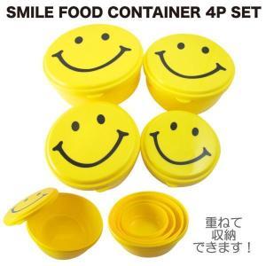 スマイル フードコンテナー SMILE 4Pセット/ストッカー/保存/容器/タッパー SMILE FOOD CONTAINER 4P SET|coolbikers
