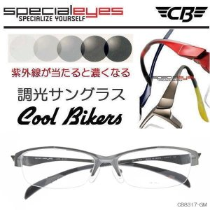 SPECIALEYES(スペシャライズ)クールバイカーズ 調光 色が変わる COOLBIKERS CB8317 (GM)|coolbikers