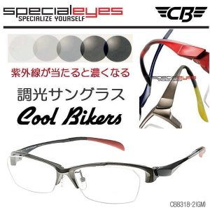 SPECIALEYES(スペシャライズ)クールバイカーズ 調光 色が変わる COOLBIKERS CB8318-2(GM)|coolbikers