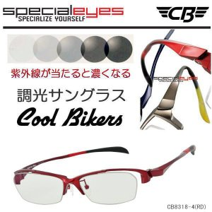 SPECIALEYES(スペシャライズ)クールバイカーズ 調光 色が変わる COOLBIKERS CB8318-4(RD)|coolbikers