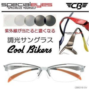 SPECIALEYES(スペシャライズ)クールバイカーズ 調光 色が変わる COOLBIKERS CB8318-5 (SV)|coolbikers