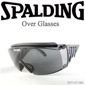 【3カラー】オーバーグラス SPALDING スポルディング サングラス 眼鏡の上から SPO-107