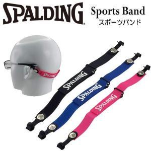 SPALDING スポルディング  スポーツバンド メガネのズレを防止 SPORT BAND メガネバンド 【メール便対応】
