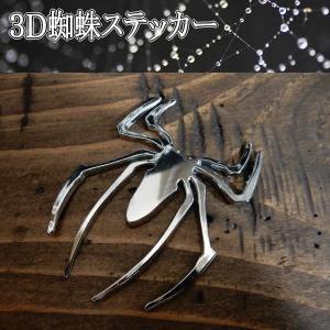 蜘蛛 スパイダー 3D 金属 ドレスアップ エンブレム ステッカー|coolbikers