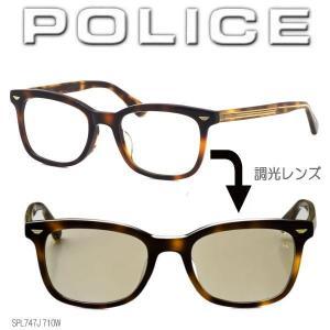 ポリス POLICE サングラス Photochromic Lenses 調光レンズ ウエリントン 紫外線量によって濃度が変化 SPL747J-710W|coolbikers