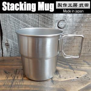 スタッキングマグ 折りたたみ式 マグカップ Stacking Mug ステンレス製 日本製 製作工房武田|coolbikers