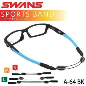 SWANS スワンズ スポーツバンド メガネのズレを防止 SPORT BAND メガネバンド ワイヤー式 【メール便対応】A-64|coolbikers