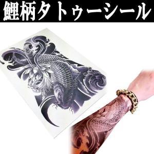 鯉柄タトゥーシール TATOO 入れ墨 刺青 フェイク シート ステッカー 転写 墨 クラブ ファッション 和柄 和風 ボディーアート