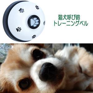 猫犬呼び鈴 トレーニングベル 食事ベル コールベル カウンターベル 訓練ベル しつけ用 訓練用品 犬猫兼用 (ホワイト)|coolbikers