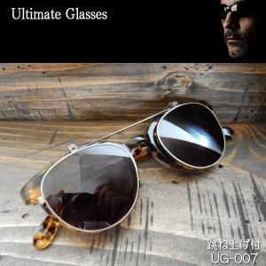 Ultimate アルティメット 究極 ITALY Design ウエリントン 眼鏡 伊達めがね 跳ね上げ サングラス UG-007