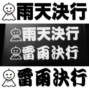 【送料無料】雨天決行テッカー テルテル坊主 キャンプ アウトドア 雑貨 自動車 カッティング 文字だ...