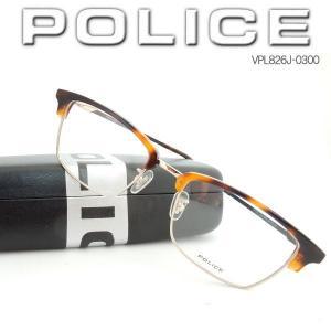 POLICE ポリス 眼鏡フレーム メガネ クラブマスター ブラウン VPL826J-0300|coolbikers
