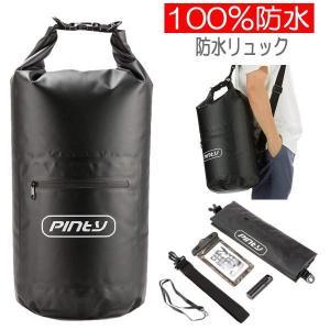【20L】防水バッグ ツーリング ドライバッグ 防水バッグ 防水袋 防水リュック スマホケース、カプセル付き 斜めがけ・手提げ可|coolbikers