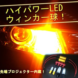 LS USF40 前期 LEDウィンカーキット1台分セット!|coolfactory