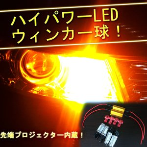 NX AYZ・AGZ1#系 LEDウインカーキット1台分セット!|coolfactory