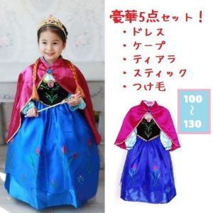 アナと雪の女王 アナ風ドレス マント ウィッグ ティアラ スティック 豪華5点セット!ハロウィン クリスマス|coollife