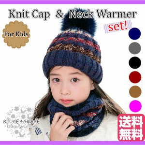 ニット帽 子供用 マフラー付き ボンボン付き 2点セット ネックウォーマー coollife