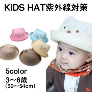 子供用帽子 クマちゃん帽子 ベビー 赤ちゃん キッズ 日除け帽子 UVカット coollife