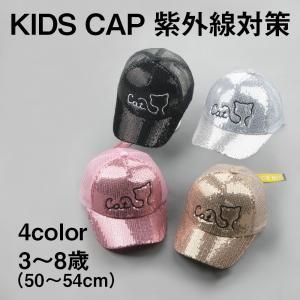 子供用帽子 キャップ 女の子 ネコ 日除け帽子 UVカット 夏用帽子 coollife