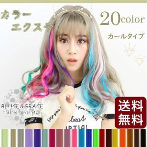 カラーエクステ カールタイプ 全20色 ウィッグ エクステンション|coollife