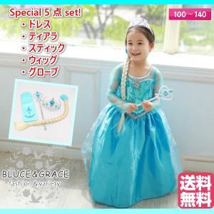 エルサ風 ドレス、ウィッグ、 ティアラ、 スティック、 手袋の5点セット! アナと雪の女王 コスプレ...